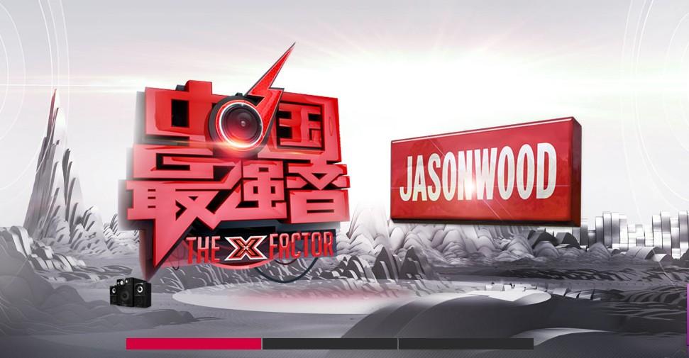 《中国最强音》首播引吐槽 栏目组: