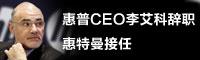惠普CEO李艾科辞职 惠特曼接任