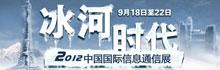 2012中国国际信息通信展览会