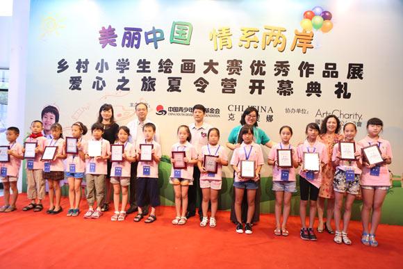 克丽缇娜美丽中国 情系两岸小学生绘画大赛开幕