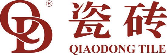 """樵东瓷砖更名QD瓷砖媒体沟通会 已有22年发展历史的""""樵东瓷砖"""",在2014年正式转型升级,更名""""QD瓷砖""""。在4月14日下午,QD瓷砖总经理孙世权在媒体沟通会上表示,QD瓷砖正式启动VI升级、终端店面改造、品牌宣传、产品研发等一系列工程,将QD瓷砖从大众品牌向高端品牌过渡,并大力进军全国市场,在3年后达到5亿的销量目标。"""