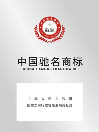 新一批 中国驰名商标 名单出炉 慕思寝具摘得殊荣