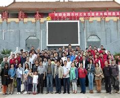 古村之友全国郏县会议
