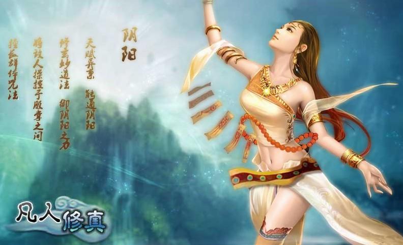美女/喜迎3月30日14点凤凰网凡人修真首服开启同步线上10大活动火爆...