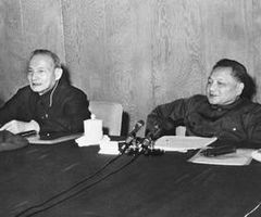 """邓小平等老一辈革命家支持十一届三中全会纠正""""左""""的错误"""