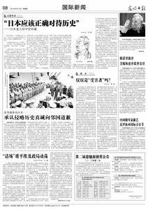 美国著名导演:日本应承认侵略历史向邻国道歉