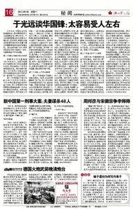 新中国第一刑事大案 揭秘新中国第一刑事大案:夫妻两人奸杀48人