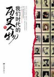 张灵甫遗孀认为大陆男艺员中哪位最有资格演张灵甫?
