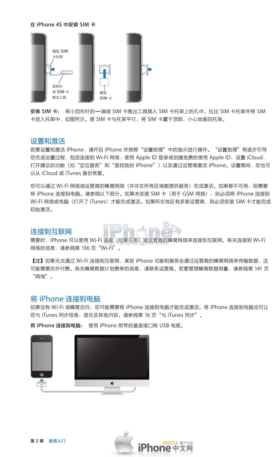 苹果iphone激活步骤_科技频道