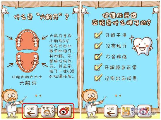 爱牙轻松学图文详解 软件的UI设计卡通感十足,充满了童趣,每项知识点都用浅显的图形来展示,并搭配可爱的图标与注释,非常适合孩子阅读。图文并茂的展示不仅有利于孩子快速了解并掌握相关知识,对于父母来说也是非常适合的亲子工具。