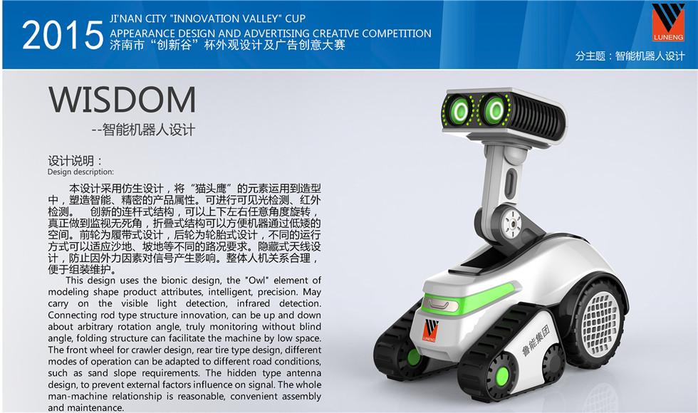 外观设计一等奖:智能机器人设计图片