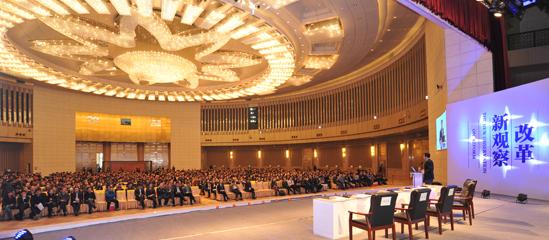 樊纲出席大会并发表主题演讲