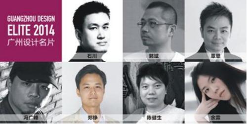 """2014""""广州设计名片""""当选青年设计师"""