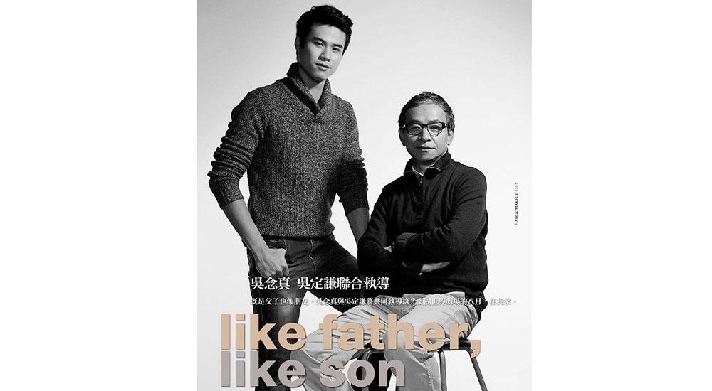第一次和父亲共同登杂志封面。