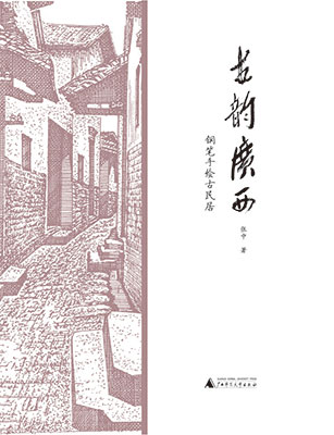 """评《古韵广西——钢笔手绘古民居》:建筑的""""无用"""""""