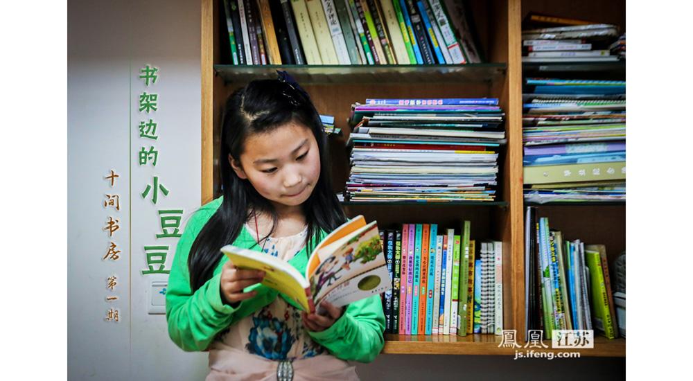 """4月23日首个江苏全民阅读日,凤凰江苏独家推出""""十间书房"""",选取不同的爱书人,说出他们的读书故事。第一期主角,是一位可爱的南京小美女——豆豆,今年10岁, 小学四年级。她有两间书房,分别在自己家和奶奶家。书房里六格书架都已经放得满满当当,大多是绘本、儿童文学和科普读物。"""