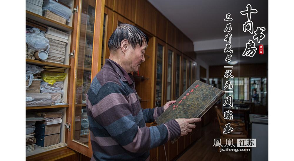 周瑞玉,老南京人,活了大半辈子就一个爱好——藏书。年过六旬的他是江苏省藏书协会会长,还连续获得了三届江苏省藏书状元,目前共藏书四万多余册,其中有线装古籍书、民国书还有新书。他收藏的最早的书籍版本可以追溯到明朝,而绝大多数都是清朝的版本。