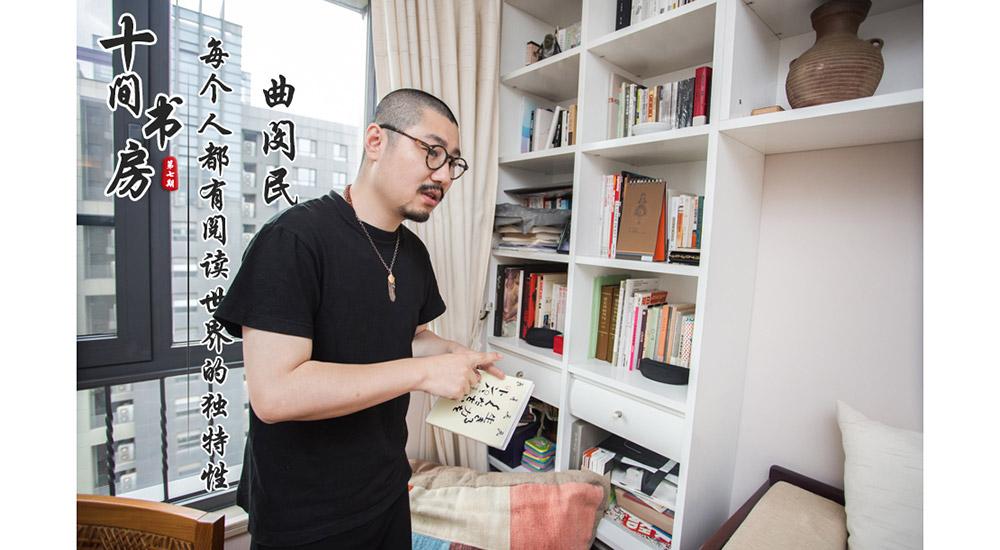 """曲闵民,江苏美术出版社书籍设计师、编辑。从大学学习油画,到做杂志设计,再到书籍设计和文字编辑,他与书缘分越来越深。他说自己是一个很随意的人,不喜欢功利地看书,除了设计和艺术以外,看的书很杂。他说:""""这样,学到的东西也许更多。"""""""