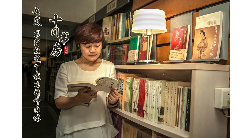 """文岚,她是一名电台主持人,也是专栏作家,如今她还是南京市全民阅读办评出的""""领读者""""。十多年来,她一直在自己的节目里为听众读书。她说:""""我从小就喜欢看书,其实看书就是自我寻找的过程。"""""""