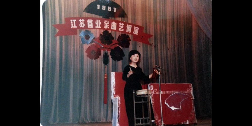 1987年江苏省曲艺调演《莫愁四弄》荣获金奖