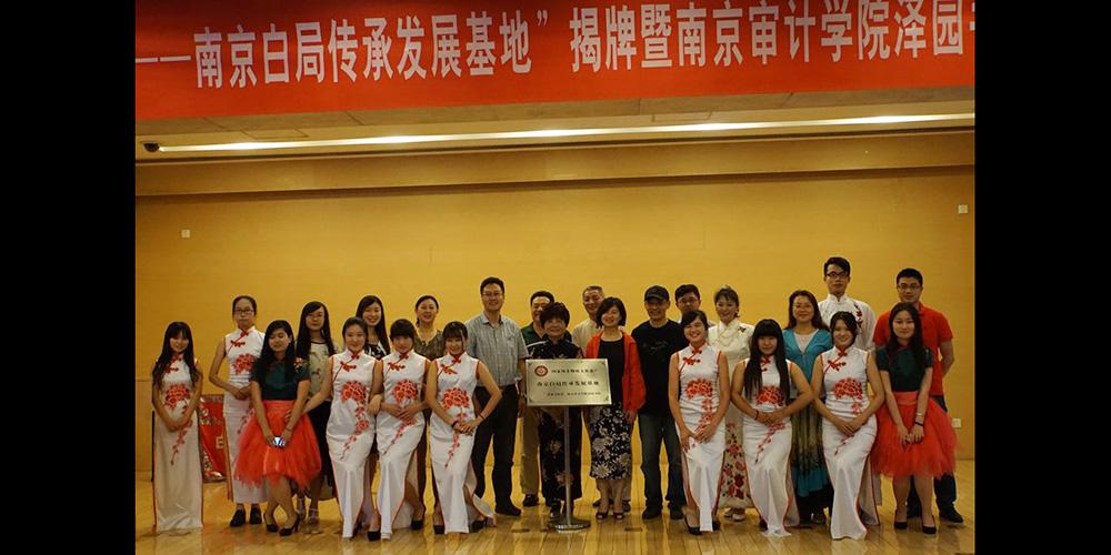 在南京审计学院成立白局传承发展基地。
