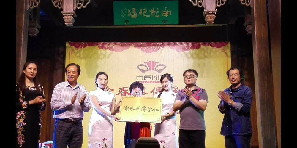 南京白局传承社揭牌仪式。