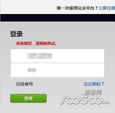截至8月19日23:00,多地网友反映微信无法登陆,速途网试图登陆微信公众