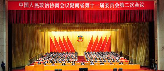 湖南省政协十一届二次会议开幕
