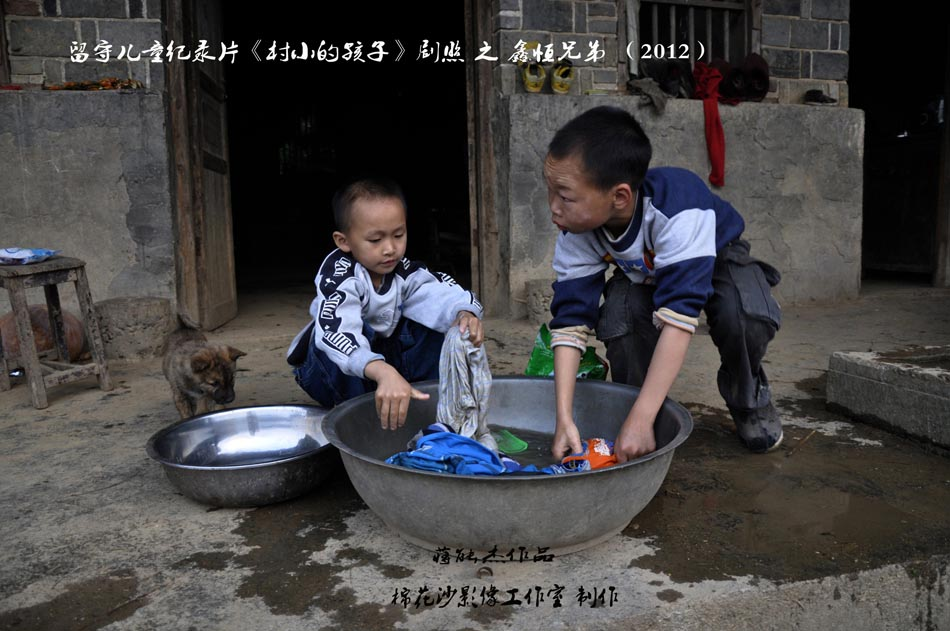 《村小的孩子》剧照之鑫恒兄弟