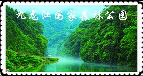 九龙江国家森林公园