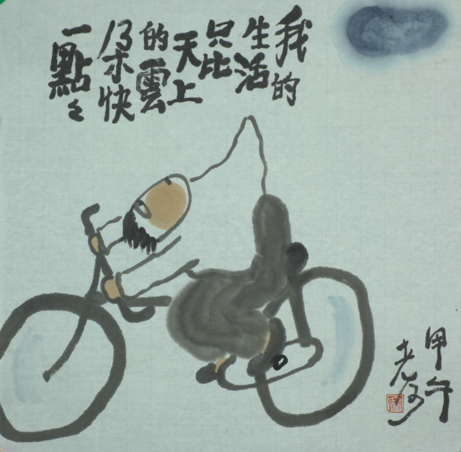 何立伟漫画:我的生活只比天上的云朵快一点点