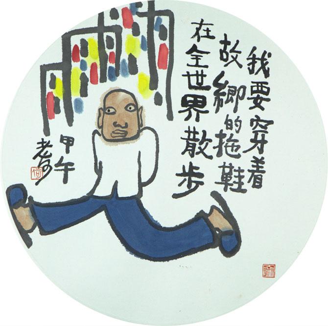 何立伟漫画:我要穿着故乡的拖鞋在全世界散步