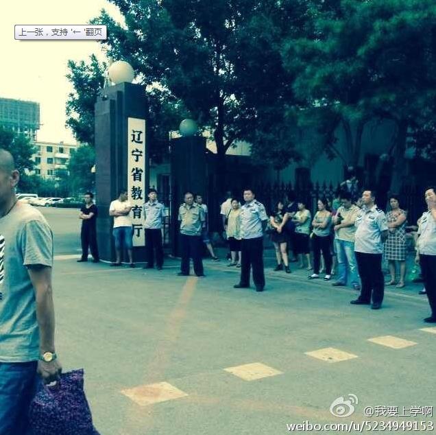 街拍:辽宁考生家长教育厅门前集体下跪 - 闲云野鹤 - 闲云野鹤的博客