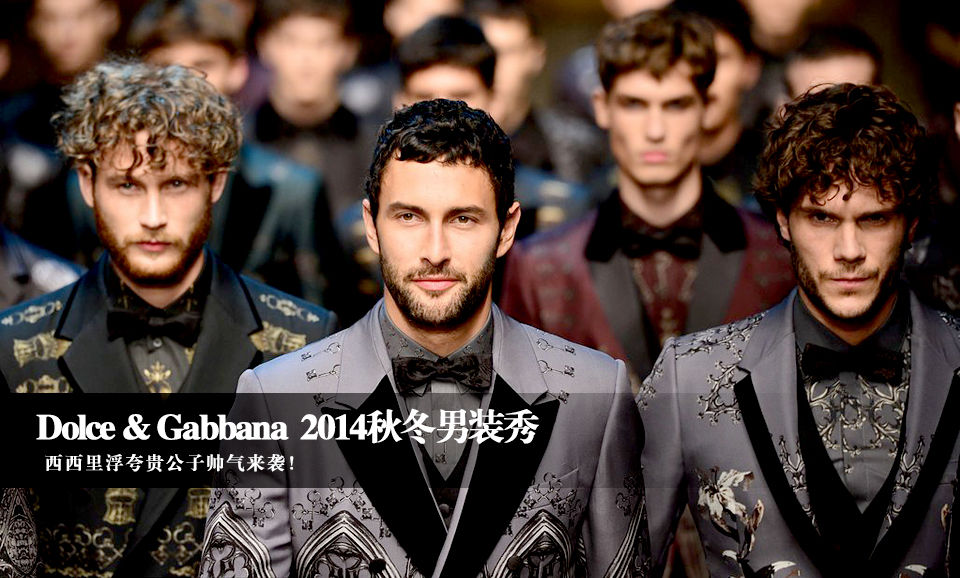 Dolce & Gabbana  2014秋冬男装秀