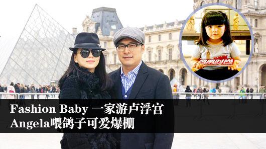 Fashion Baby一家带你游卢浮宫