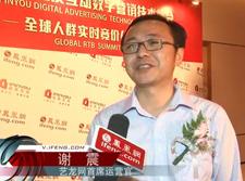 谢震:中国发展RTB是大趋势大方向