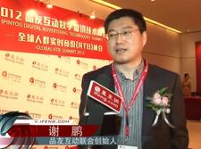谢鹏:中国RTB发展需依靠整个互联网广告业