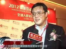 王高:RTB技术可带来互利共赢局面