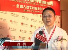 吕勇:中国发展RTB要踏实 不要先做竞争