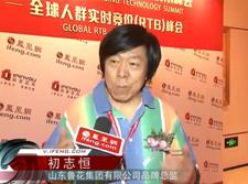 初志恒:全球RTB峰会提供了很好的交流平台