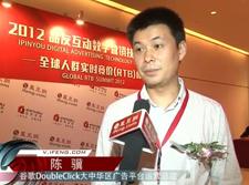 陈骥:亚洲市场对技术敏感 中国RTB发展迅猛
