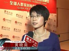 黄晓南:希望行业伙伴积极推动RTB发展