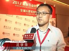 沈学华:RTB在中国起步晚但发展会很快