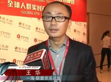 王华:目前中国RTB发展会面临挑战