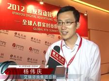 杨伟庆:中国RTB市场不成熟 行业标准待制定