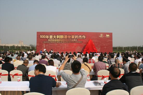10月9日,陕西首座国际化专业葡萄酒酒庄——张裕瑞那城堡酒庄正式揭开帷幕。