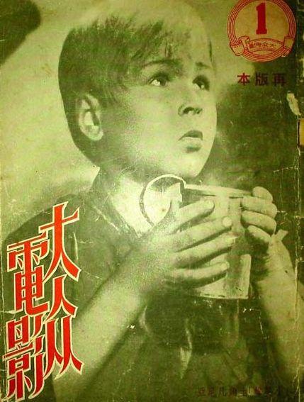 《大众电影》创刊号封面,苏联电影《团的儿子》剧照。