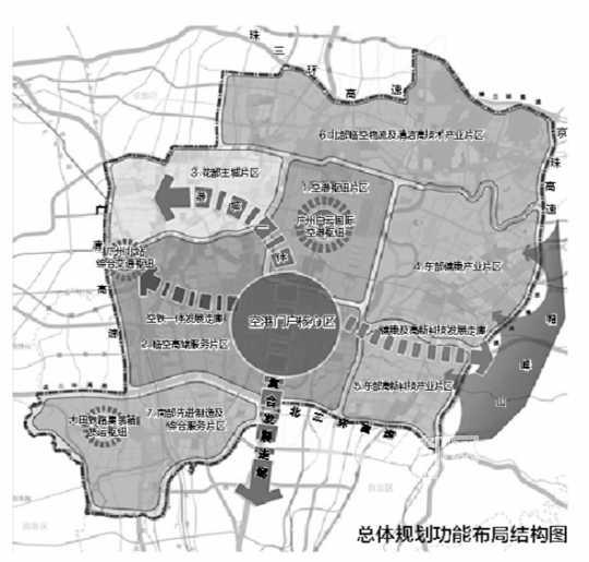 广州空港经济区规划扩容151平方公里