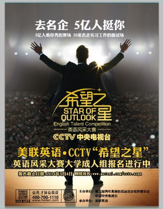 """cctv""""希望之星""""英语风采大赛广东赛区启动"""