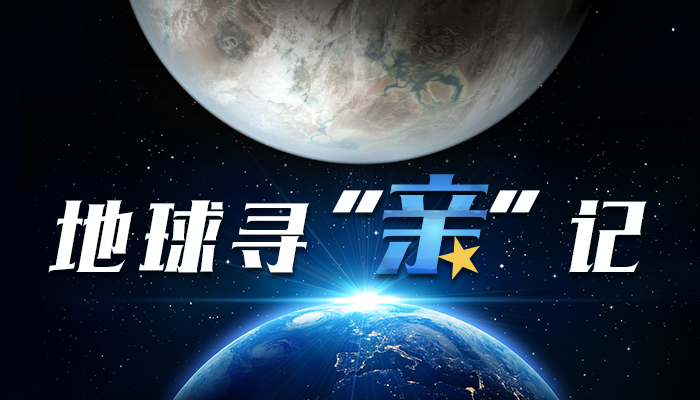 """图说第21期:地球寻""""亲""""记"""